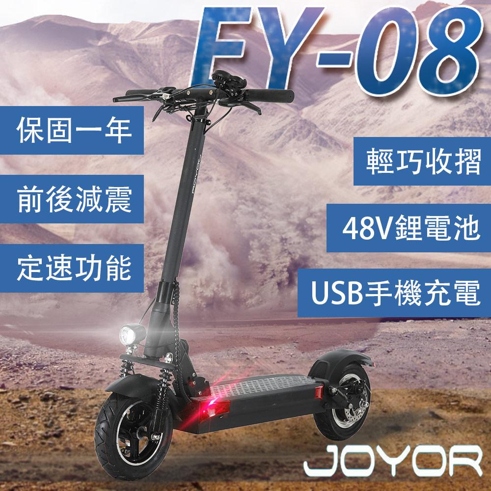 客约配送【JOYOR】EY-08 48V锂电 定速 搭配500W电机 10吋大轮径 碟煞电动滑板车