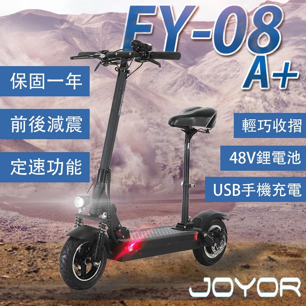 客约配送【JOYOR】 EY-08A+ 48V锂电 定速 500W电机 10吋大轮径 碟煞电动滑板车-坐垫版