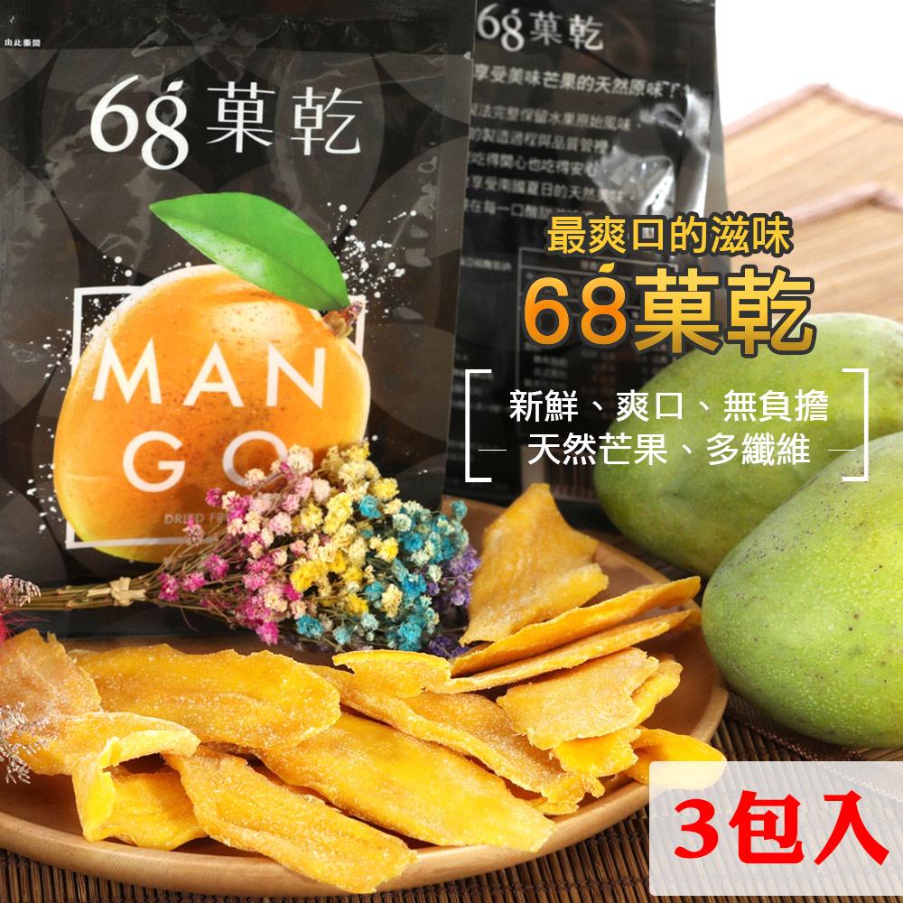 【68果干】柬埔寨 天然甘甜 芒果干 110G 单包入