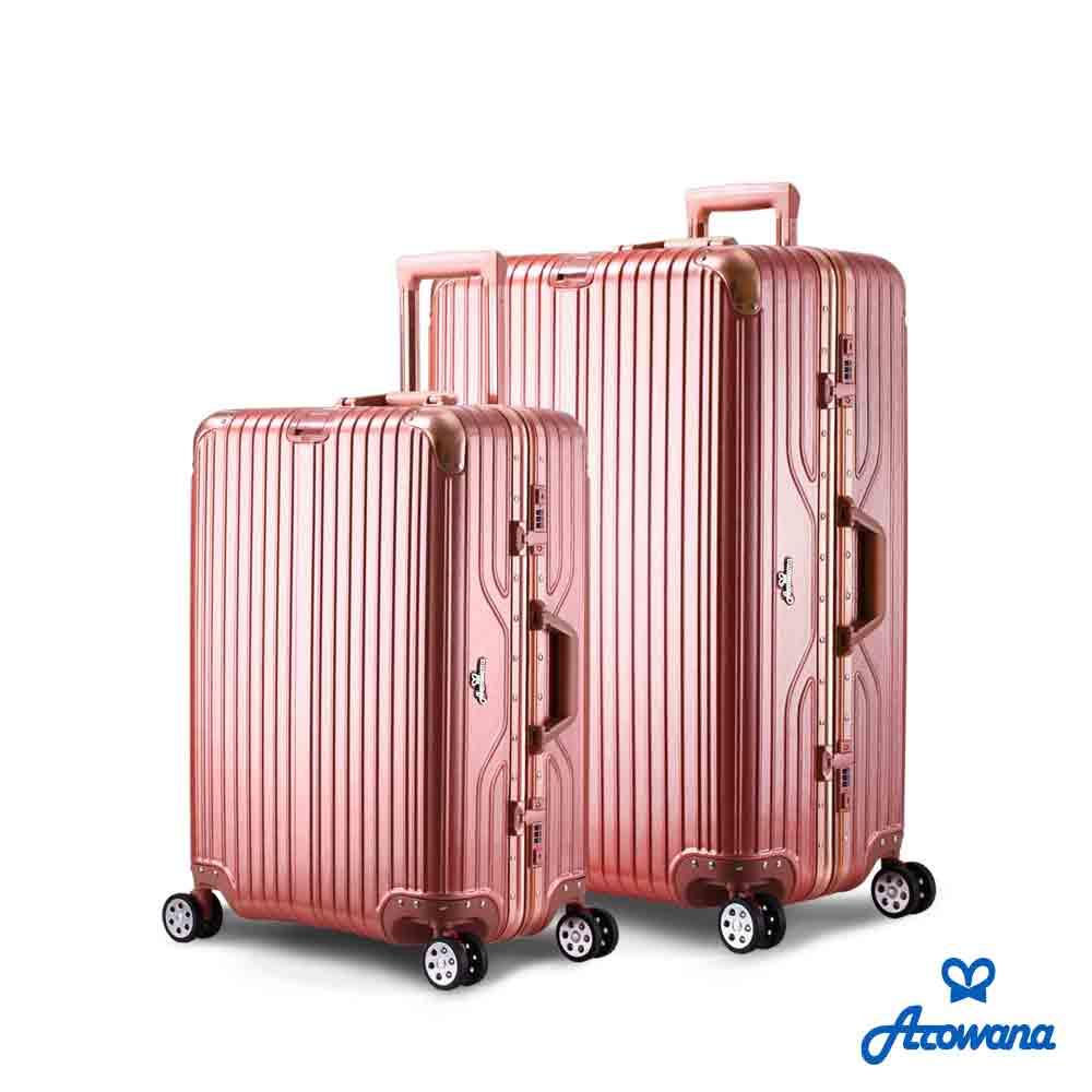 Rowana 闪耀律动立体拉丝轻量铝框行李箱 25+29吋(玫瑰金)
