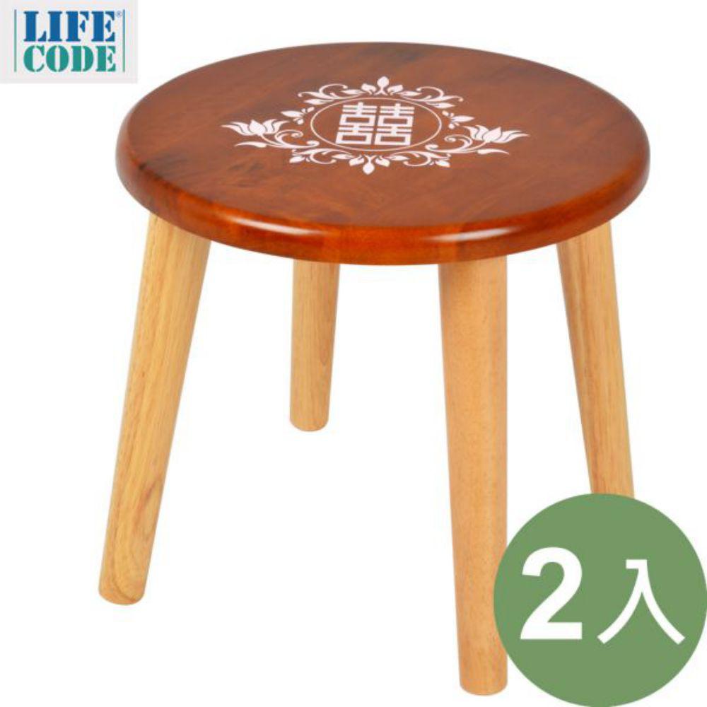 【LIFECODE】33cm实木可收纳大圆凳(2入)-囍字/蝴蝶