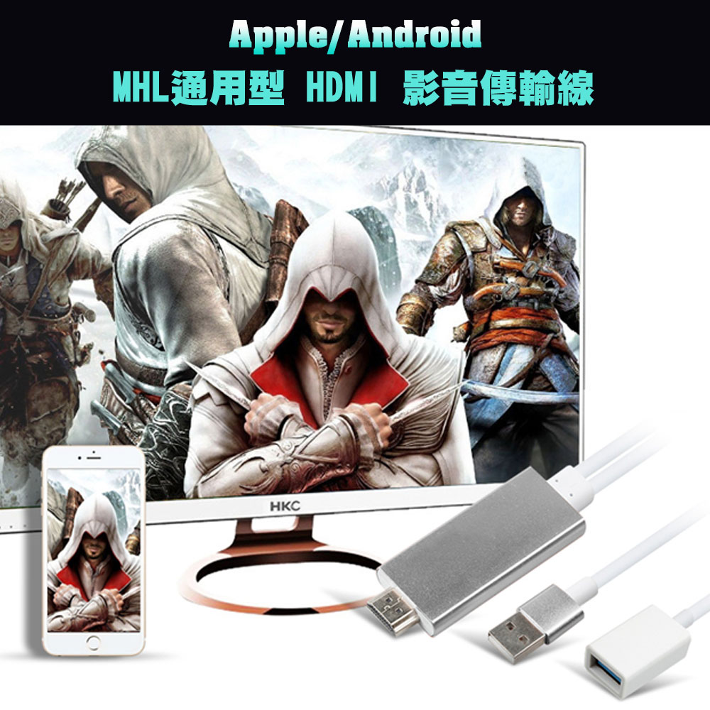 Apple Android Type~C MHL 型 HDMI 影音傳輸線 銀