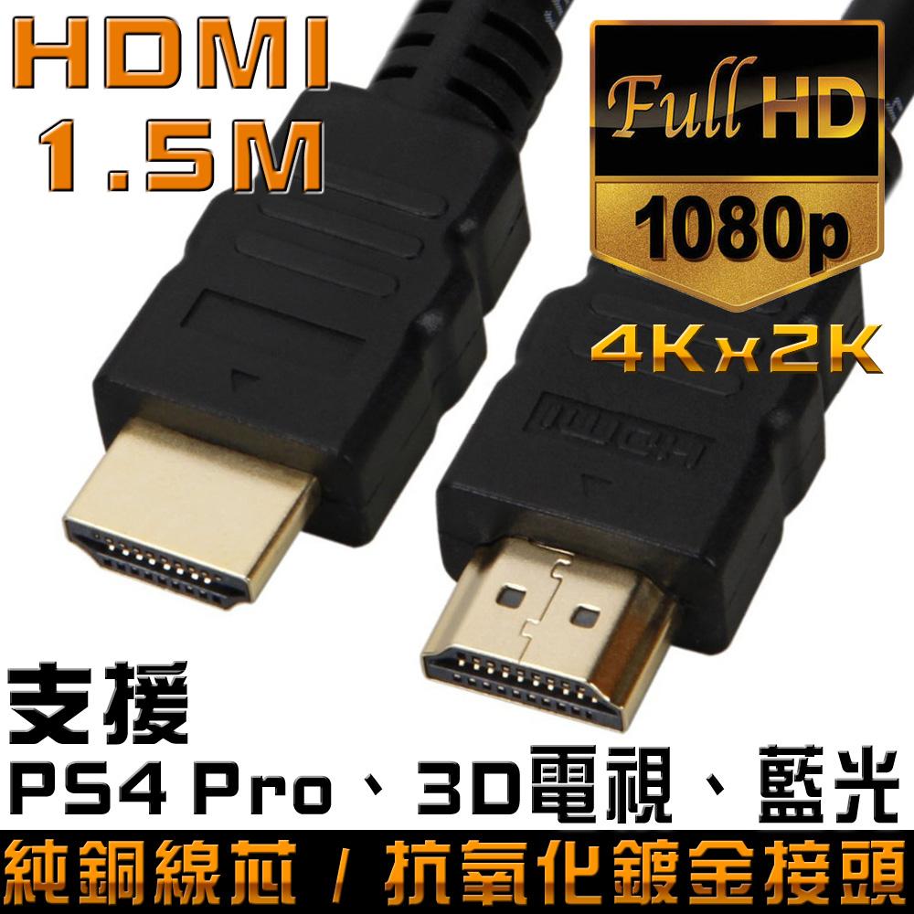 K~Line HDMI to HDMI 1.4版 影音傳輸線 1.5M