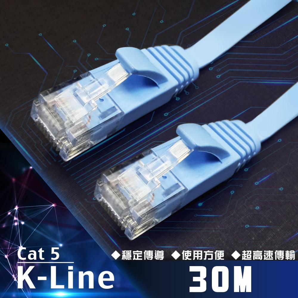 K-Line Cat5高速网络传输扁线 30M
