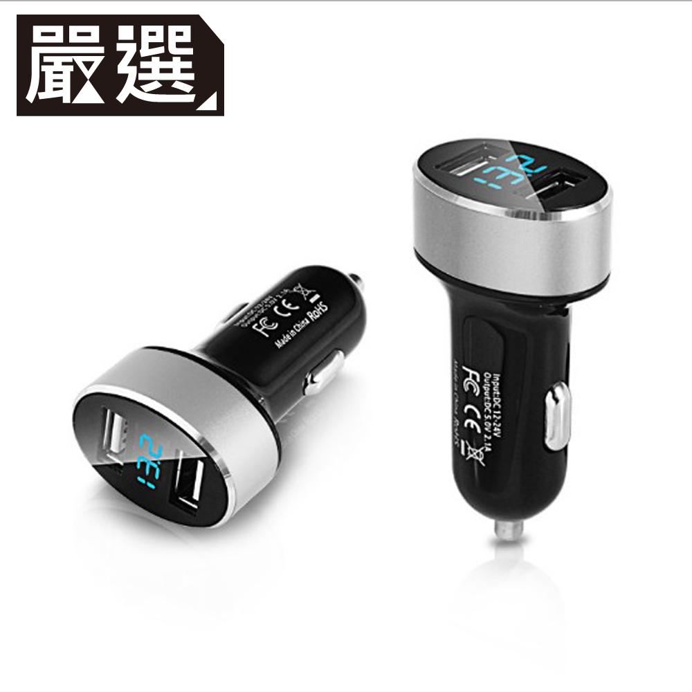 严选 双USB电压显示车用充电器(椭圆型)