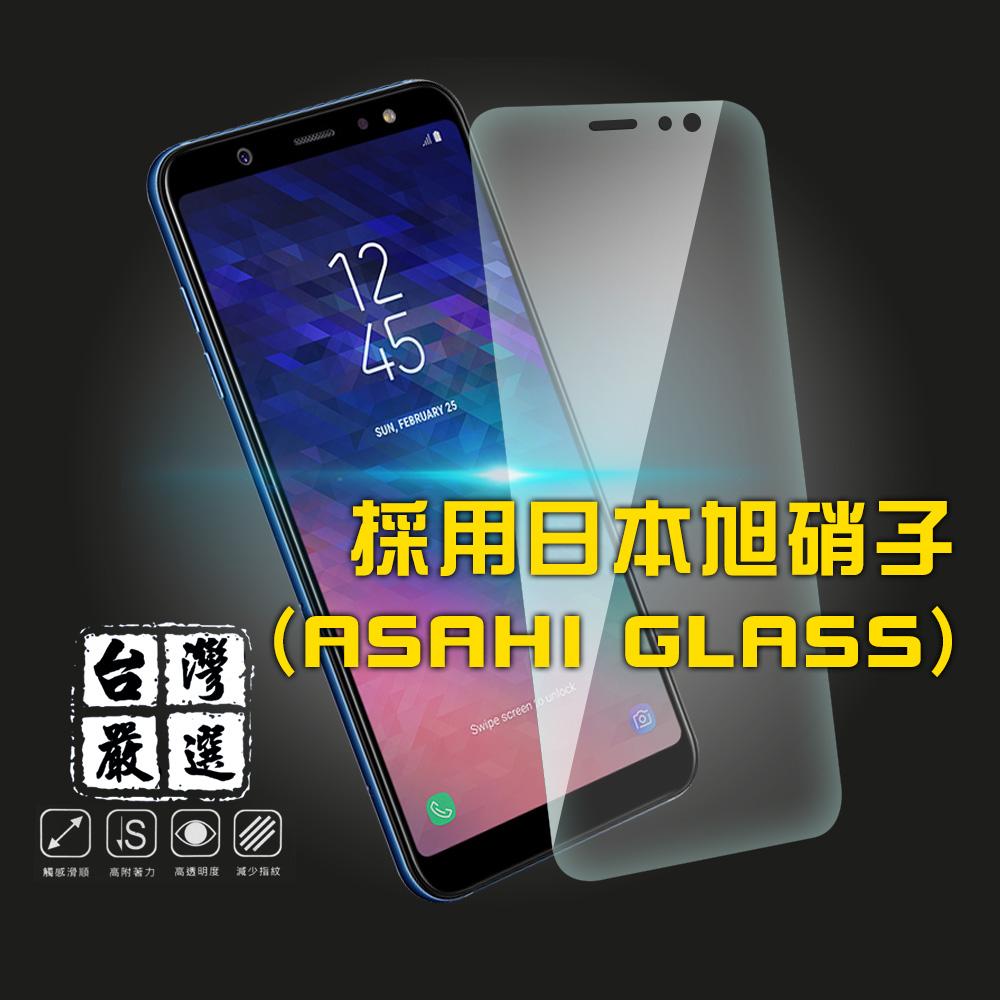 台湾严选 Samsung A6 Plus 疏水疏油超硬9H钢化玻璃保护贴