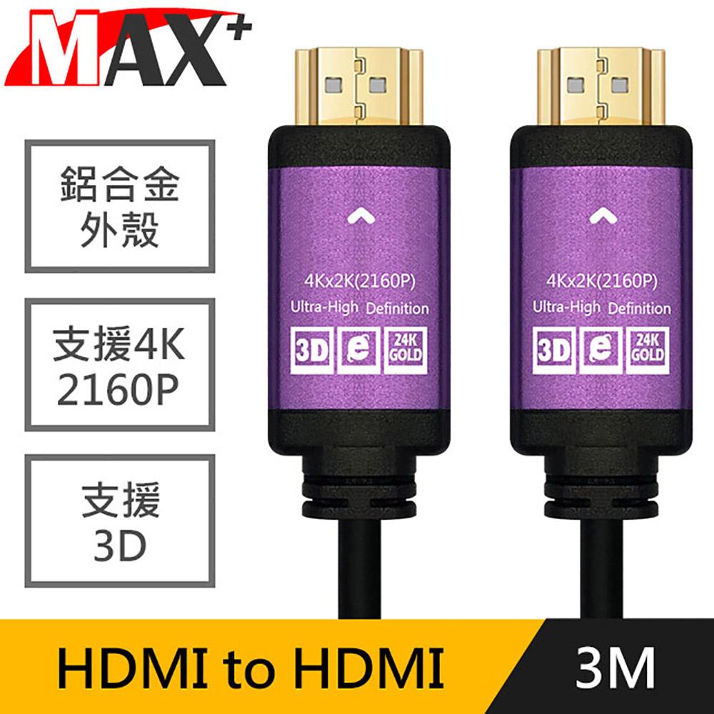 Max+ HDMI to HDMI 公對公4K鍍金鋁殼2160P影音傳輸線 黑/3M