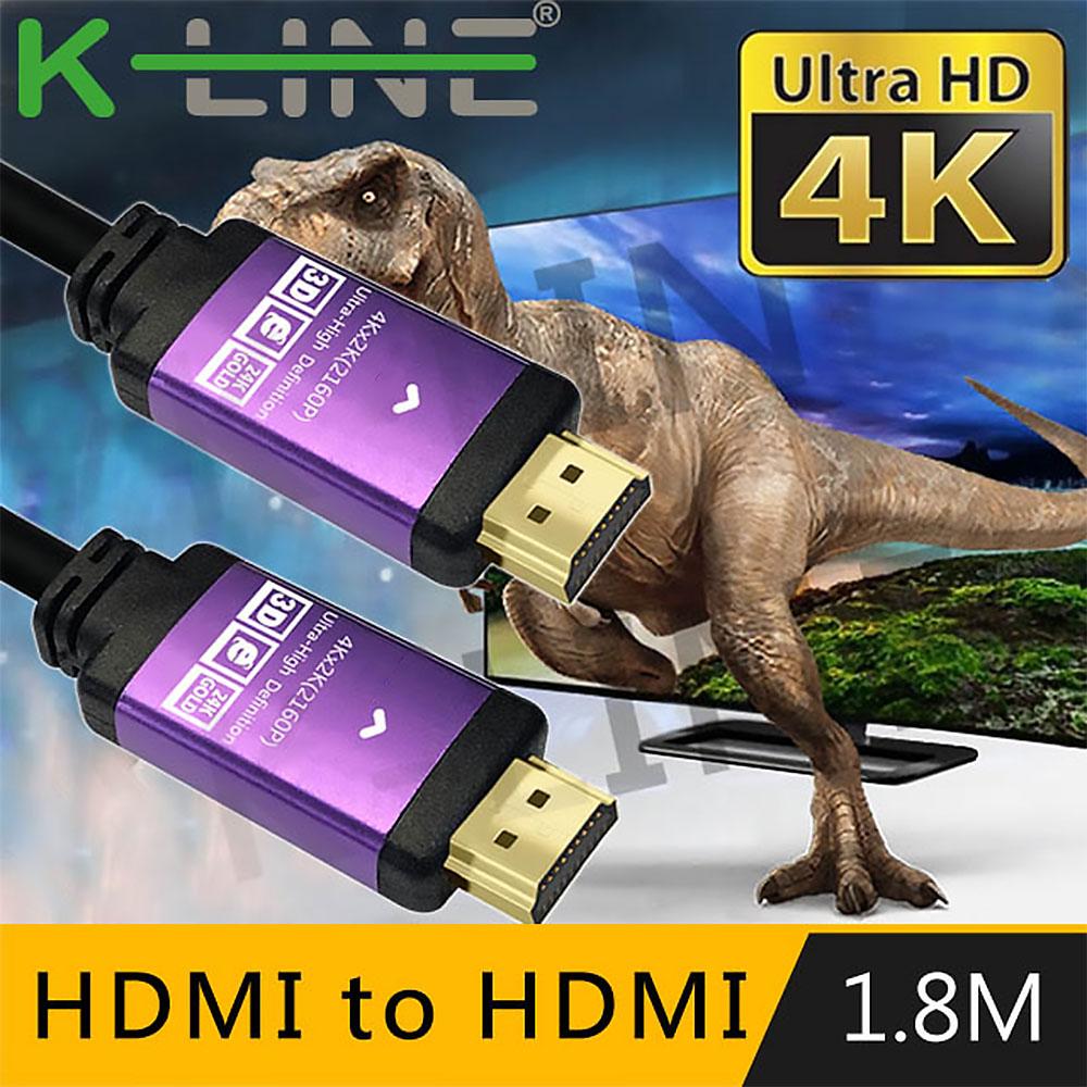 K-line HDMI to HDMI 公對公4K高畫質鋁殼影音傳輸線 黑/1.8M