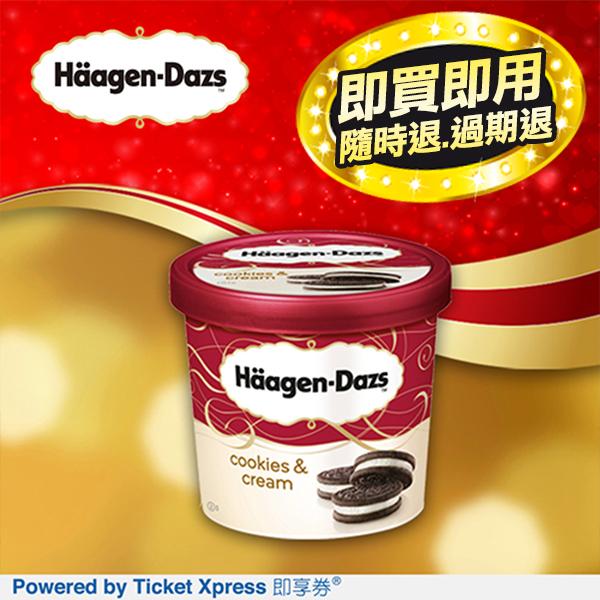 【全台多點】Häagen-Dazs外帶冰淇淋迷你杯一入兌換券