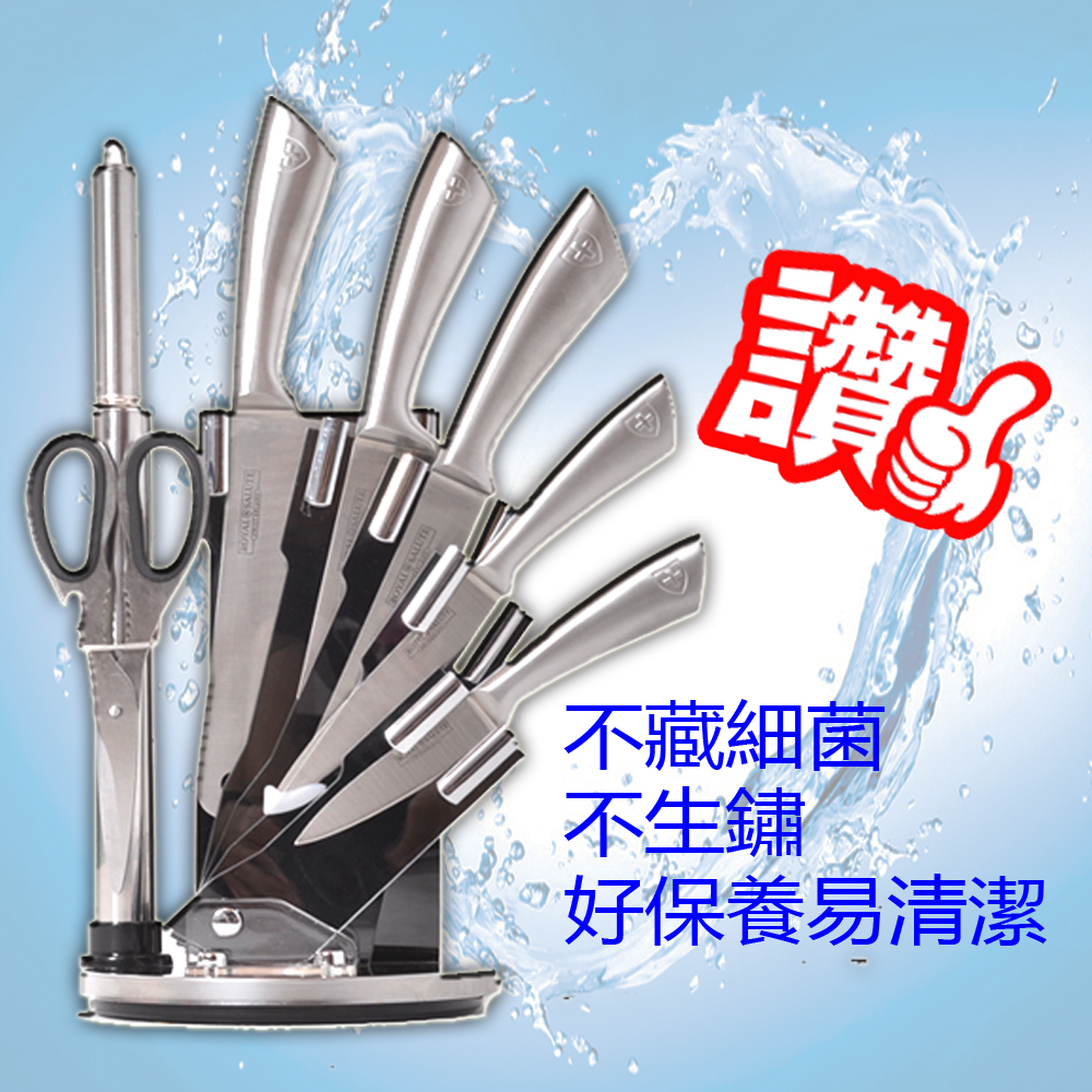 WASHAMl-厨神不锈钢一体成型刀具8件组