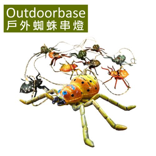 戶外裝飾燈串 蜘蛛燈【Outdoorbase】戶外蜘蛛串燈-21881 營燈