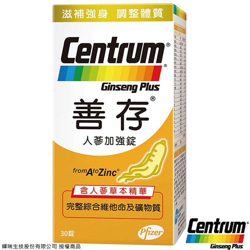 【即期良品】【善存人蔘】30錠綜合維他命維生素+葉黃素+番茄紅素+增量B群