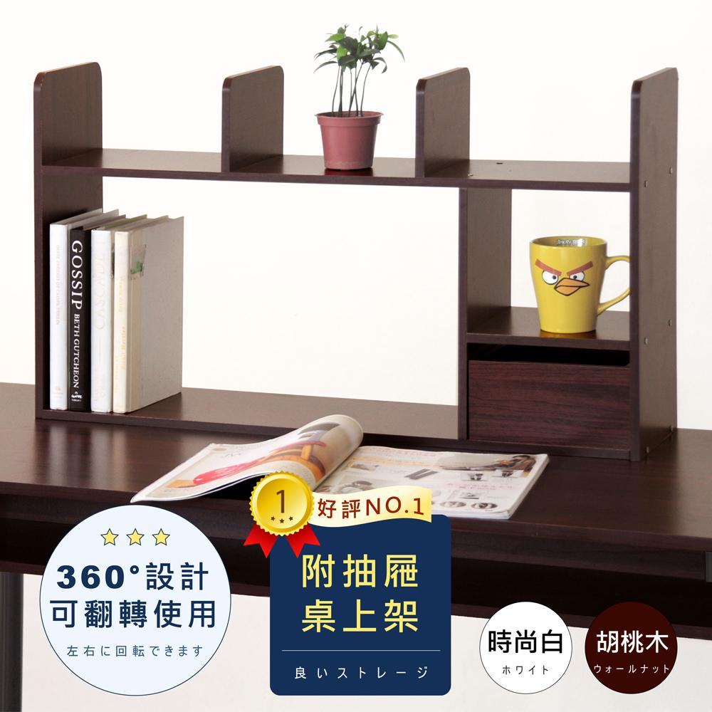 【Hopma】巧收桌上架(含抽屉)-二色可选