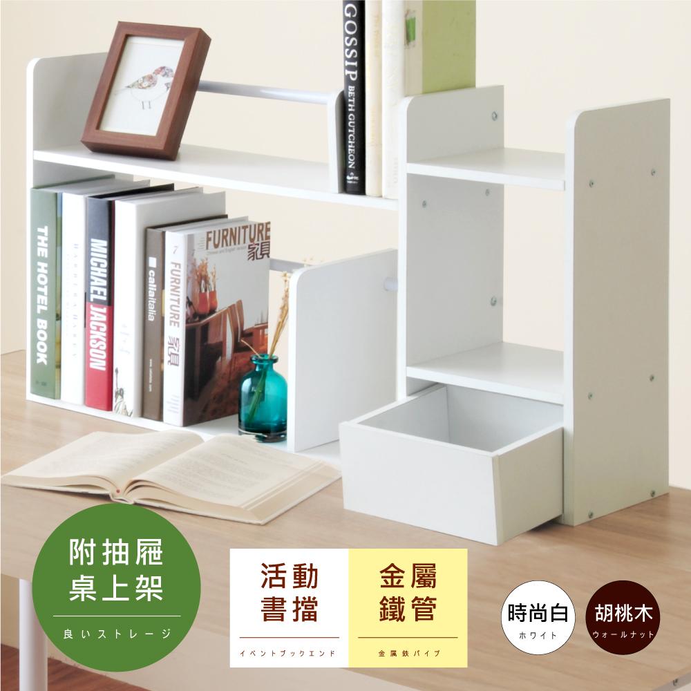 【Hopma】可调式桌上书架(含抽屉) 二色可选