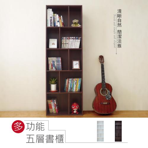 【Hopma】多功能五层书柜 二色可选