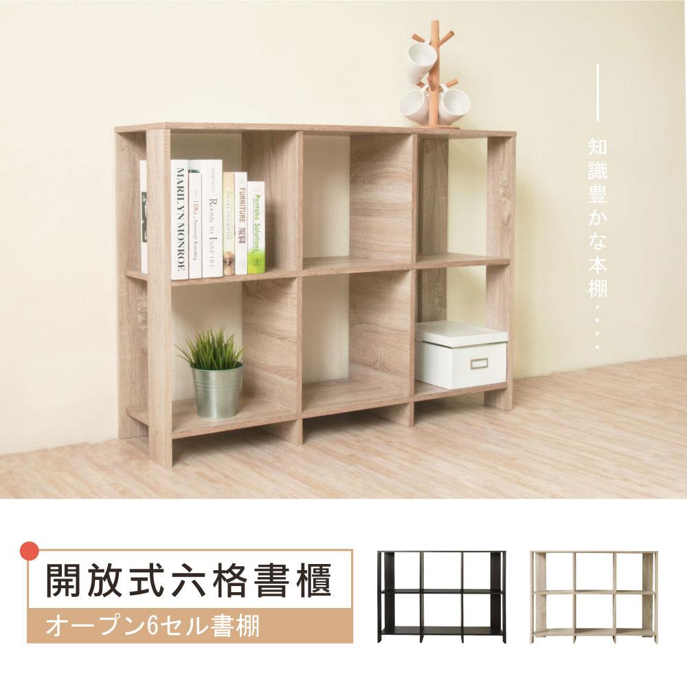 【Hopma】开放式六格书柜-横式