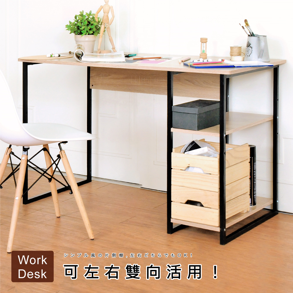 【Hopma】工业风单边层架工作桌