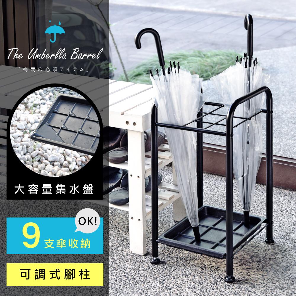 《Hopma》簡約9格鐵製傘架