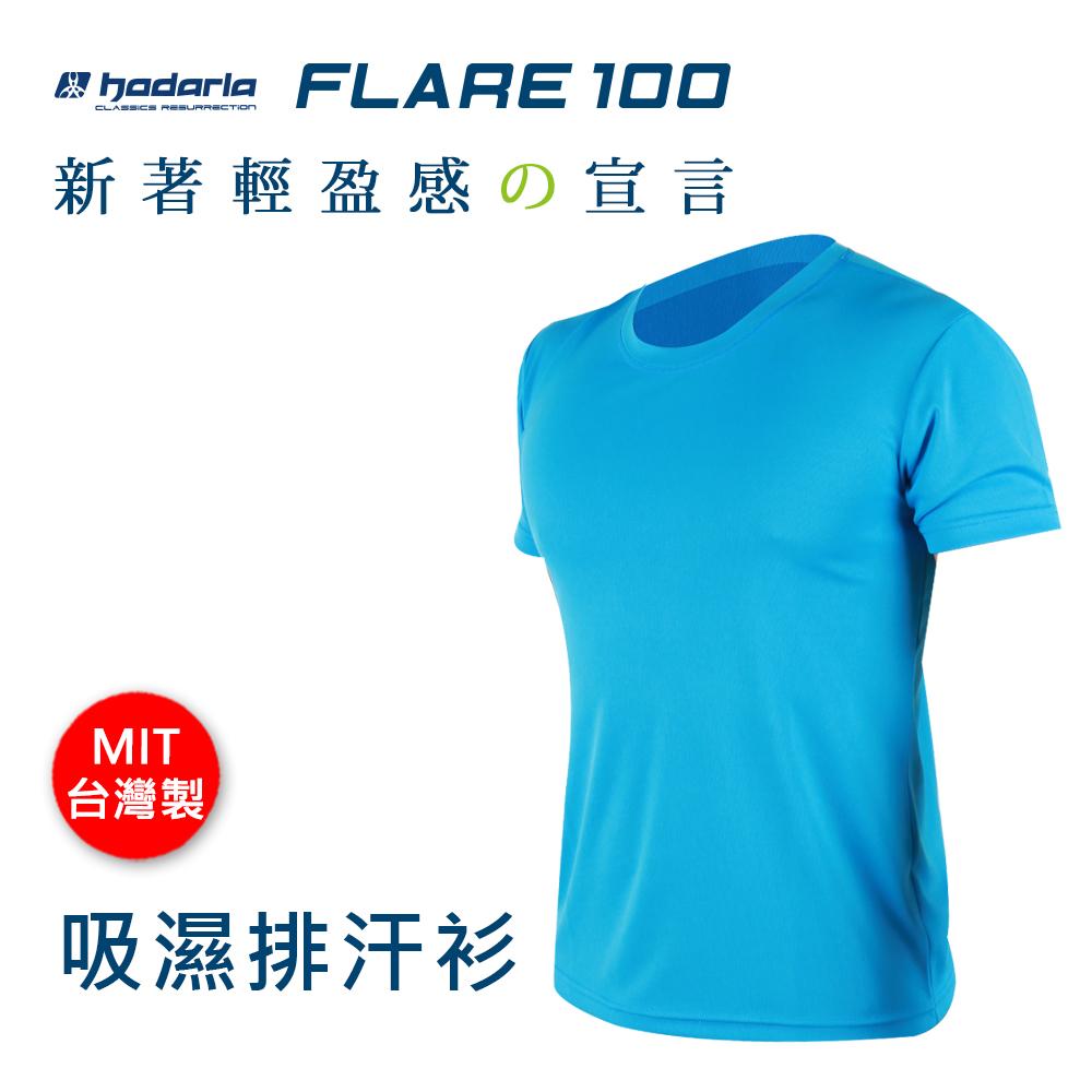 HODARLA FLARE 100 男女短袖T恤 吸湿排汗透气 台湾制 亮蓝@3108301@