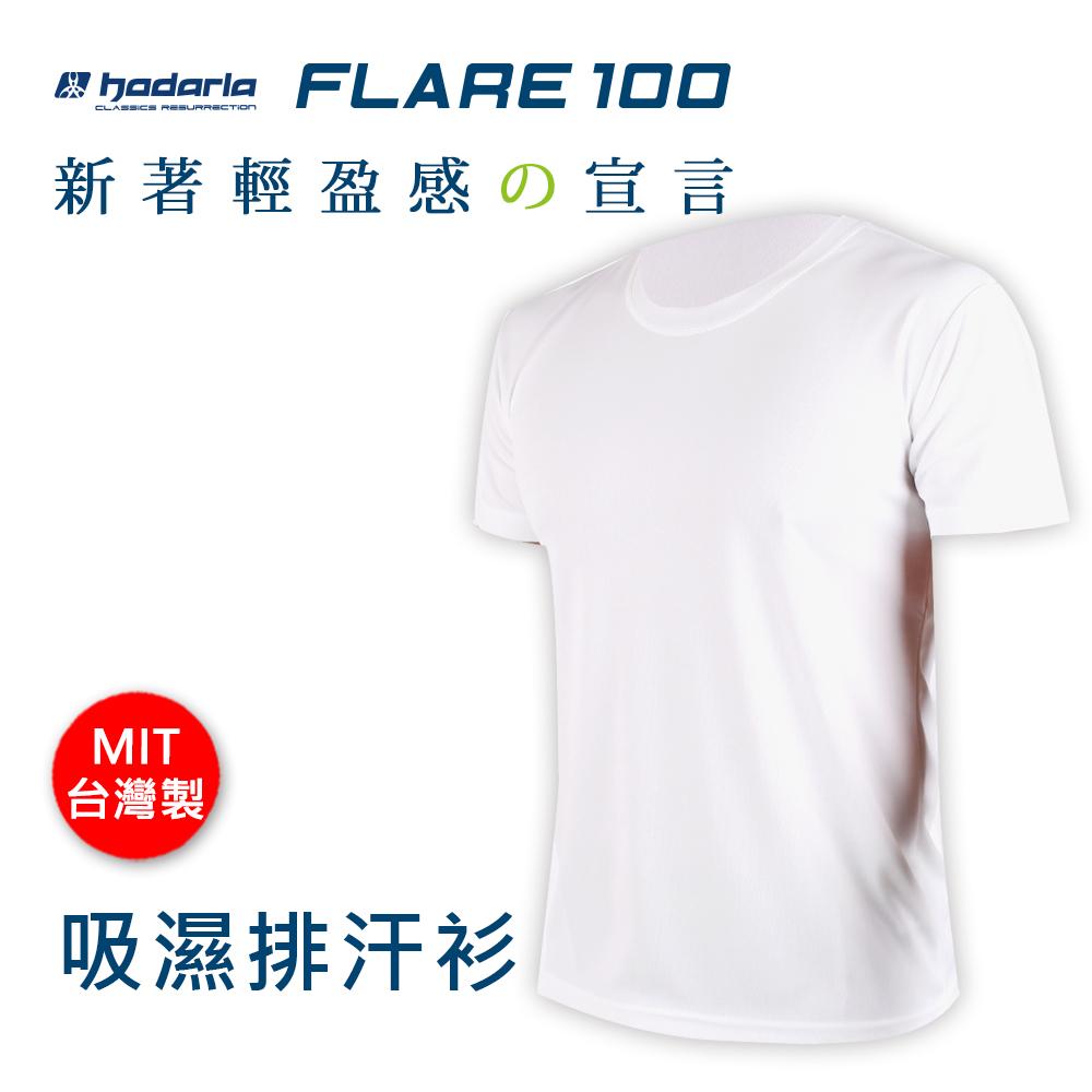 HODARLA FLARE 100 男女短袖T恤 吸湿排汗透气 台湾制 白@3108311@