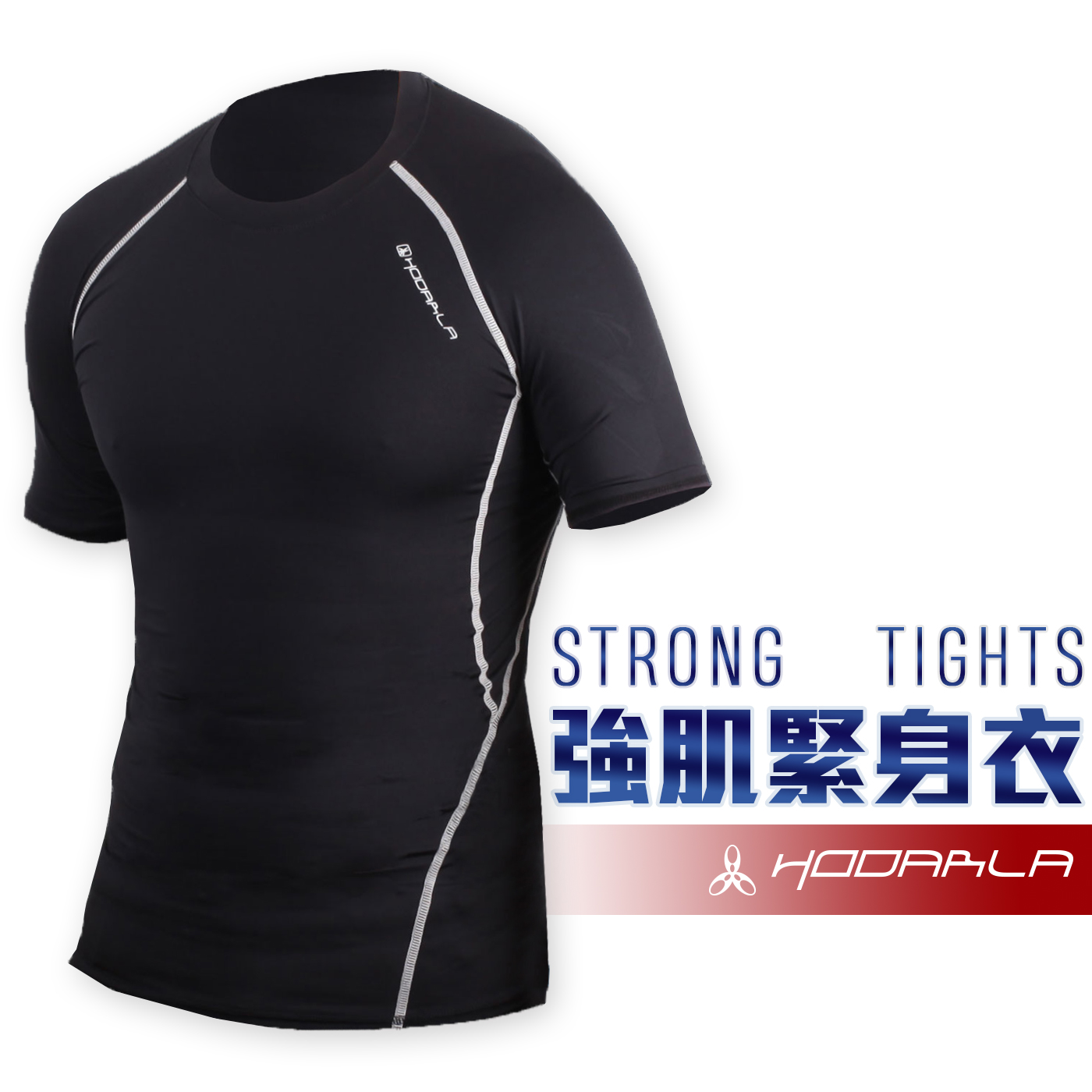 HODARLA 男肌動圓領短袖緊身衣-台灣製 T恤 短T 籃球 慢跑健身 黑灰@3115501@