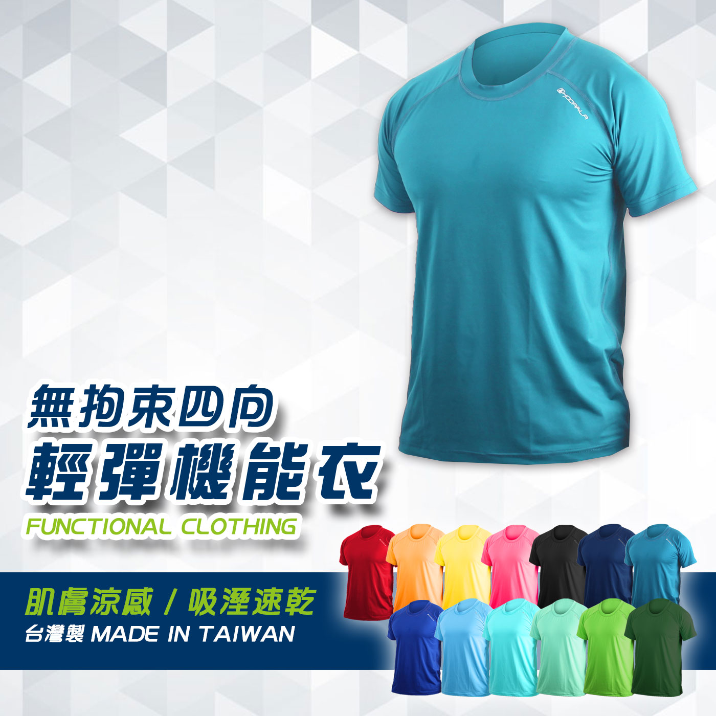 HODARLA 男女无拘束短袖T恤-轻弹 抗UV 圆领 台湾制 凉感 路跑 蓝绿@3114805@