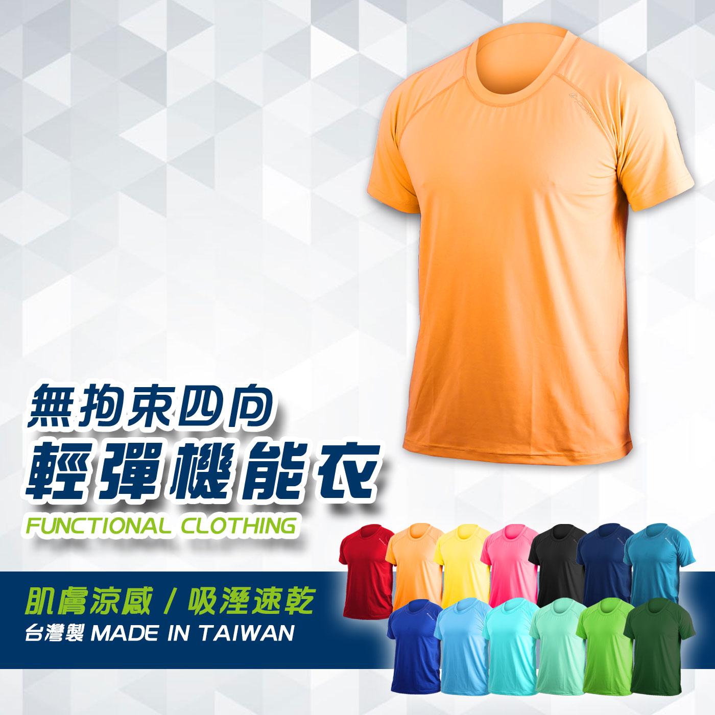 HODARLA 男女無拘束短袖T恤-輕彈 抗UV 圓領 台灣製 涼感 路跑 橘@3114809@