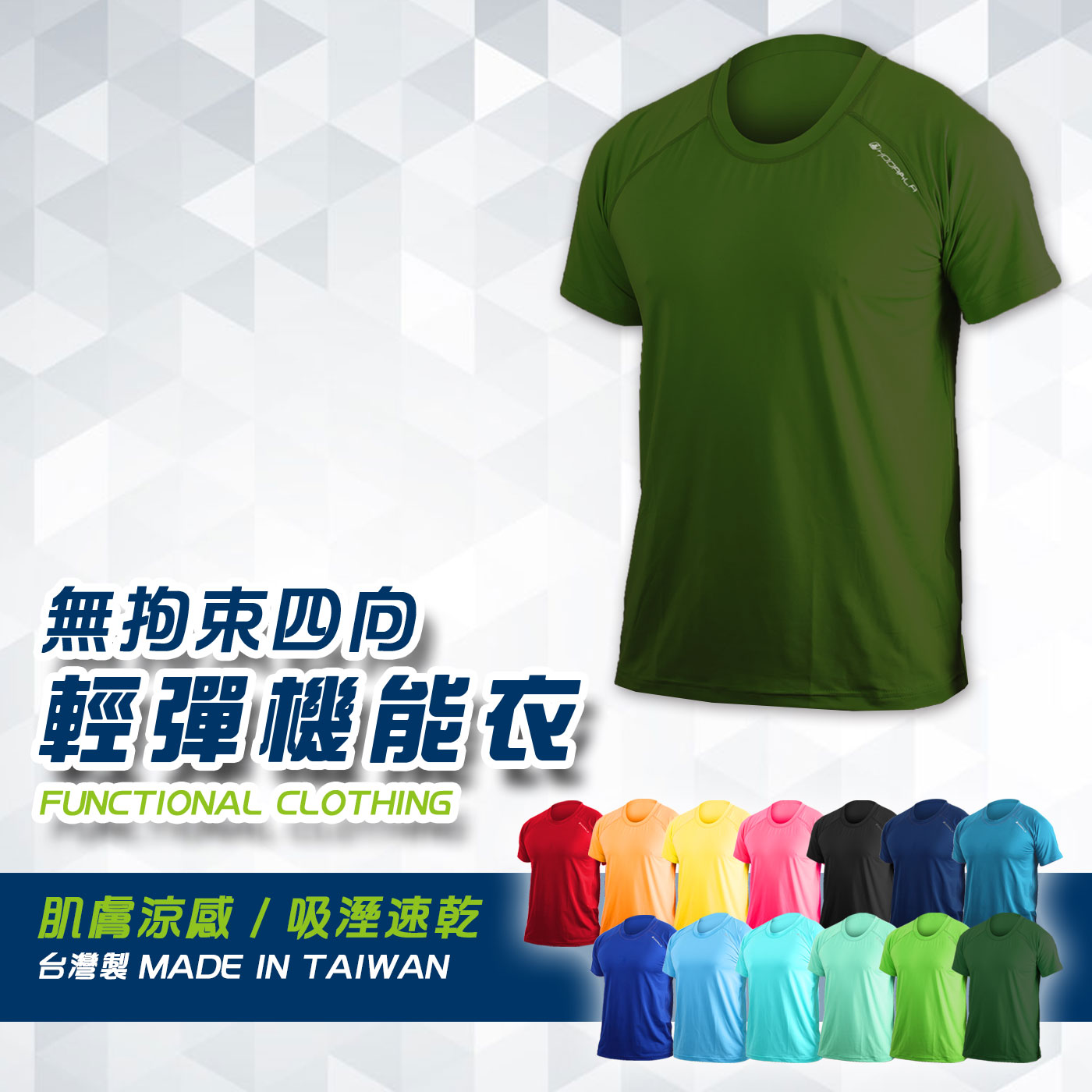 HODARLA 男女無拘束短袖T恤-輕彈 抗UV 圓領 台灣製 涼感 路跑 軍綠@3114812@