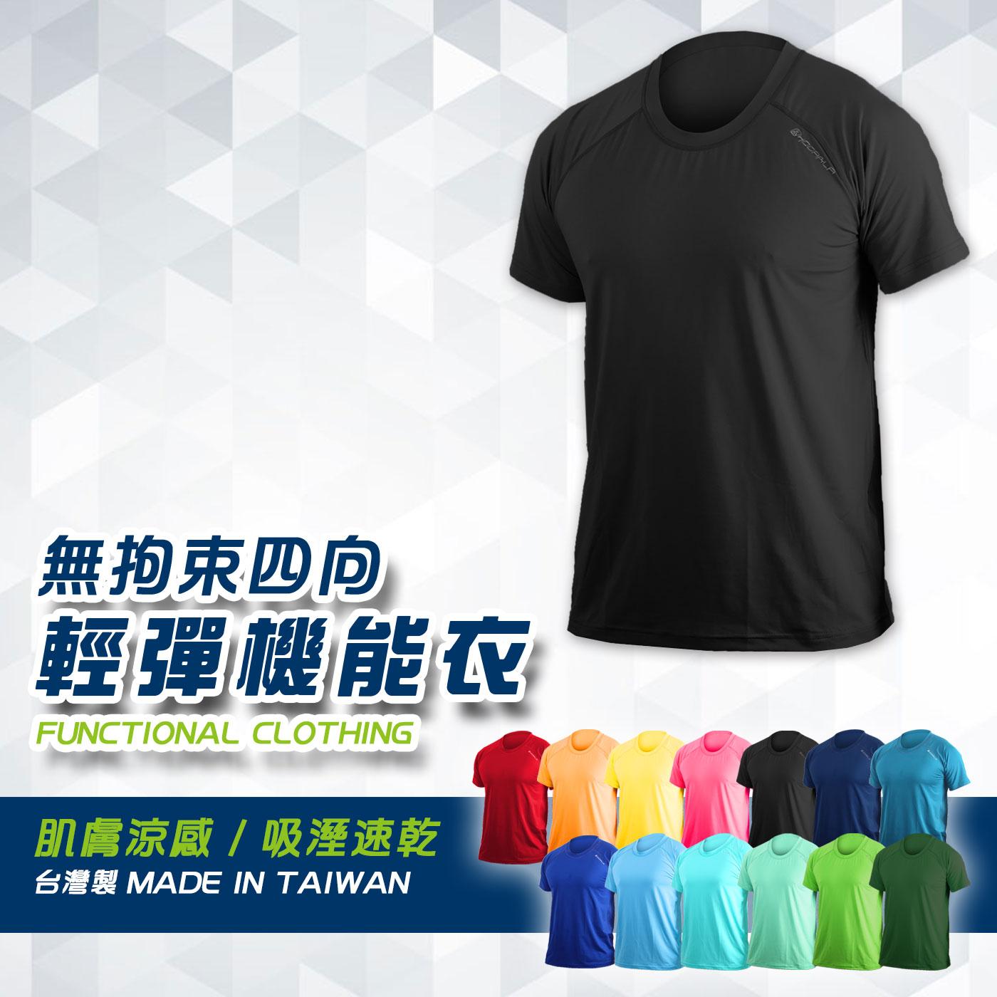 HODARLA 男女無拘束短袖T恤-輕彈 抗UV 圓領 台灣製 涼感 路跑 黑@3114813@