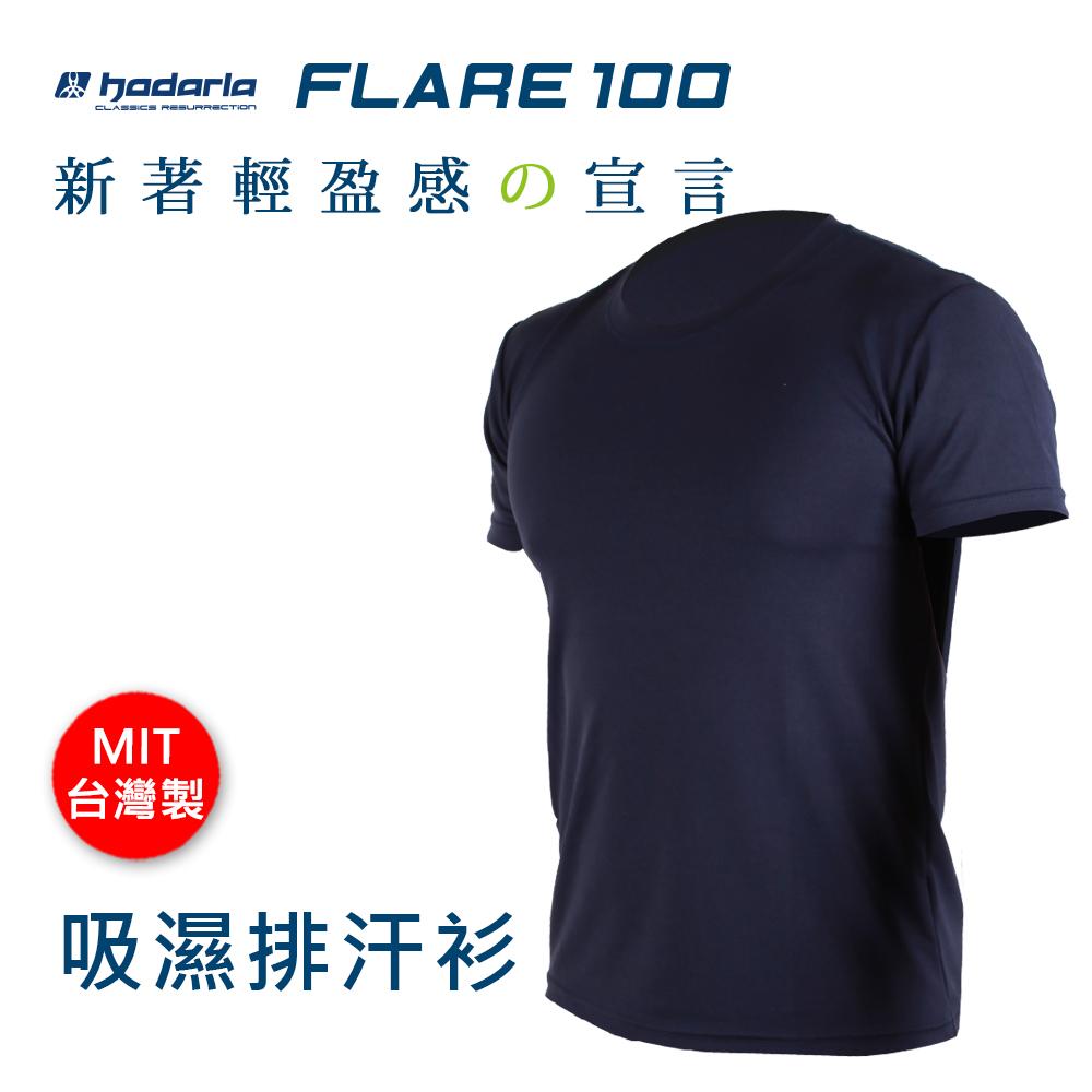HODARLA FLARE 100 男女吸湿排汗短袖T恤- 透气 台湾制  丈青@3108303@