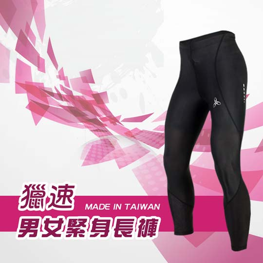 HODARLA 男女獵速緊身長褲-緊身褲 台灣製 慢跑 路跑 內搭褲 黑@3121301@