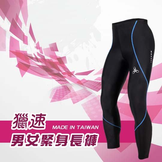 HODARLA 男女獵速緊身長褲-緊身褲 台灣製 慢跑 路跑 內搭褲 黑藍@3121302@