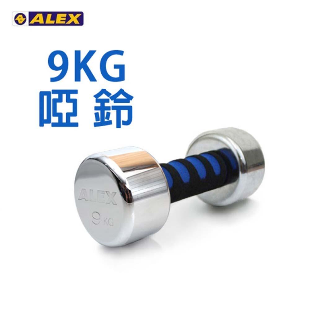 ALEX ALEX 新型电镀哑铃9kg(健身 重训  依卖场@A-2009@