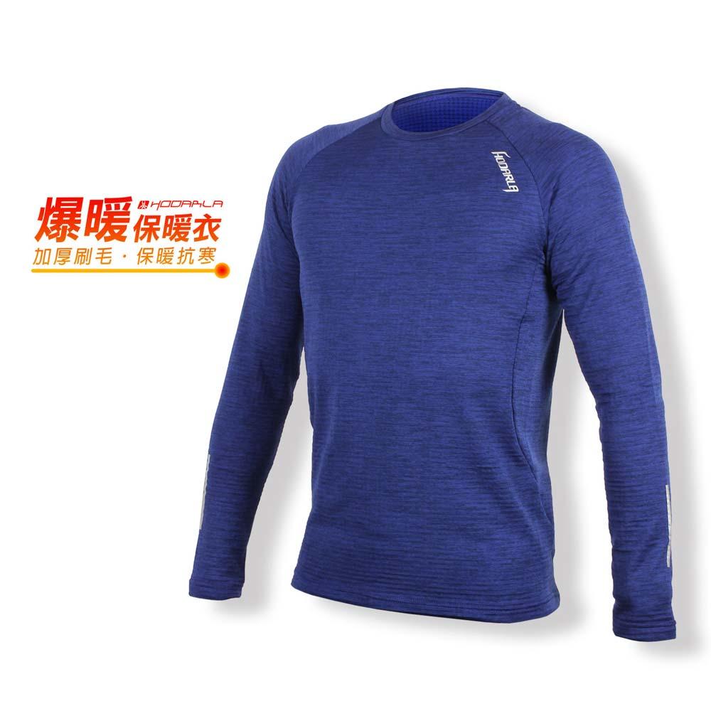 HODARLA 男爆暖保暖衣-路跑 慢跑 刷毛 长袖上衣 T恤 台湾制 麻花深蓝@3132801@