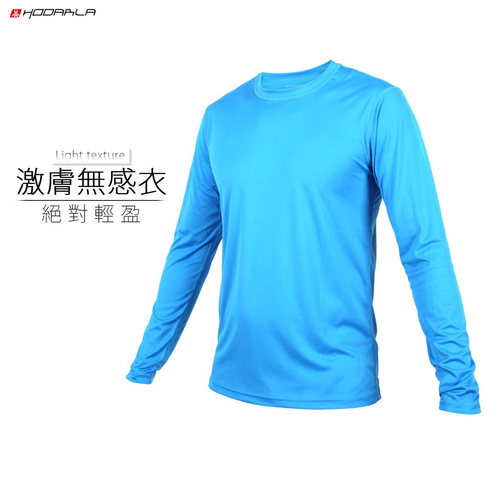 HODARLA 男激肤无感长袖衣-T恤 长T 慢跑 路跑 健身 台湾制 蓝@3133002@