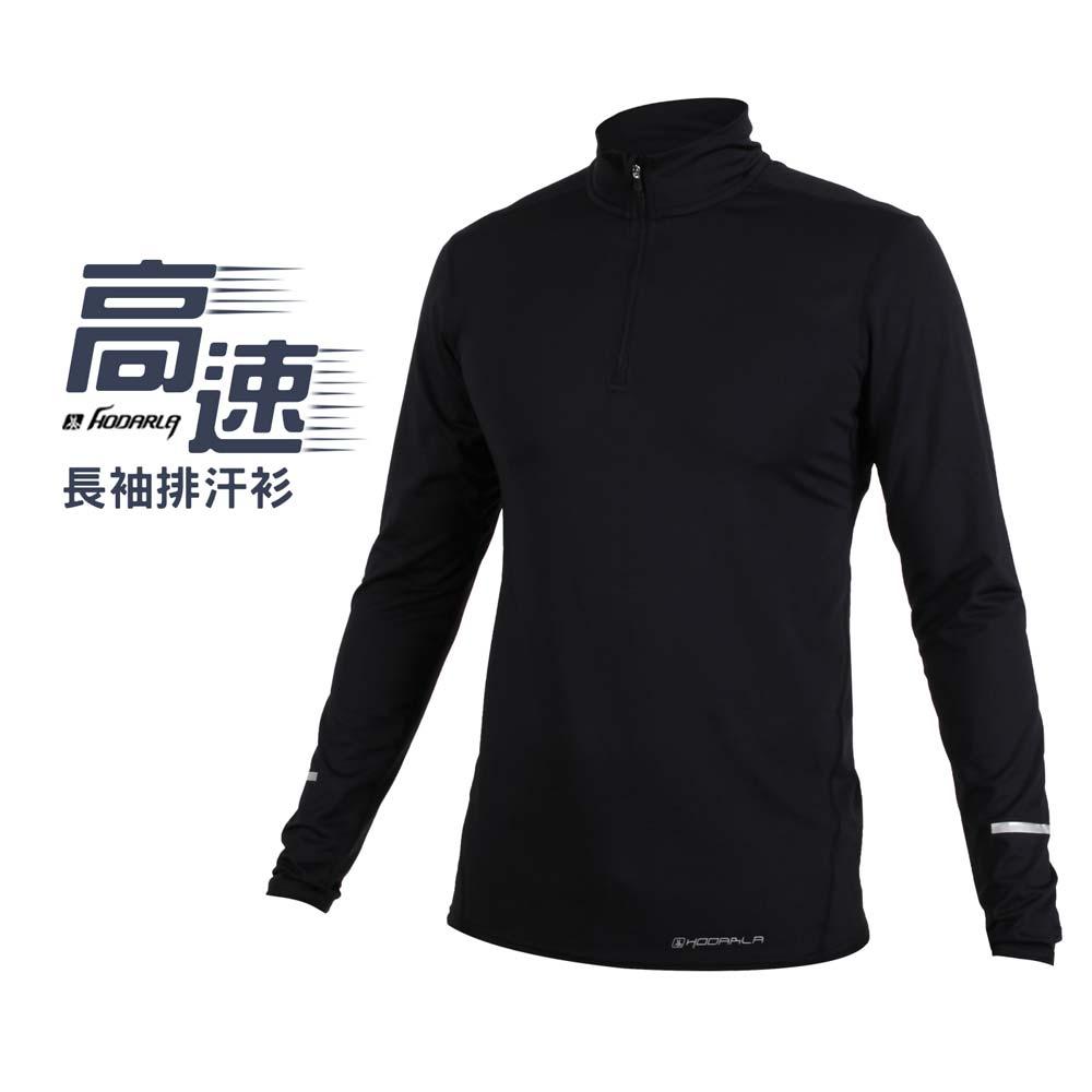 HODARLA 男高速长袖排汗衫-慢跑 路跑 健身 台湾制 T恤 长T 立领 黑@3132701@
