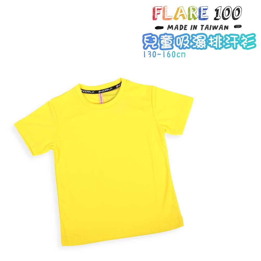 HODARLA FLARE 100 男女童裝吸濕排汗衫-T恤 短T 透氣 慢跑 路跑 黃@3135903@