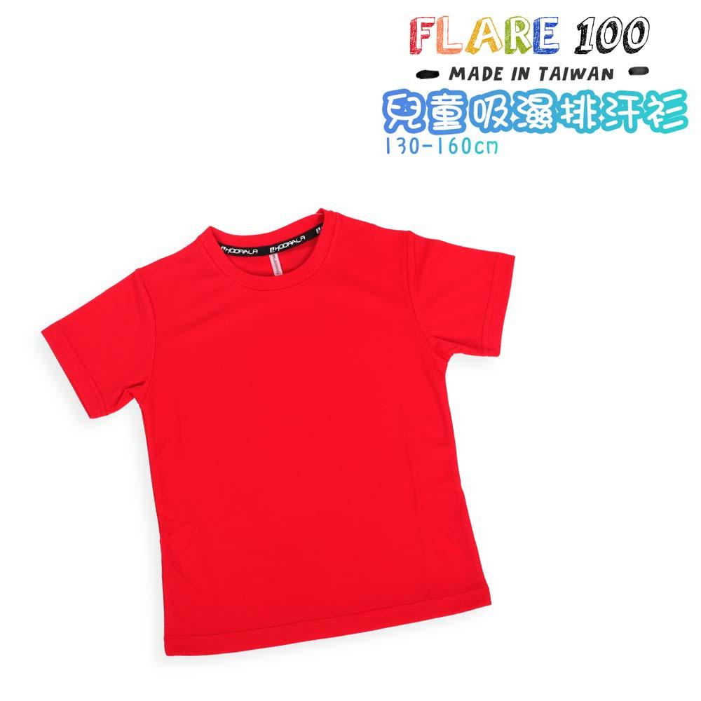 HODARLA FLARE 100 男女童裝吸濕排汗衫-T恤 短T 透氣 慢跑 路跑 紅@3135904@