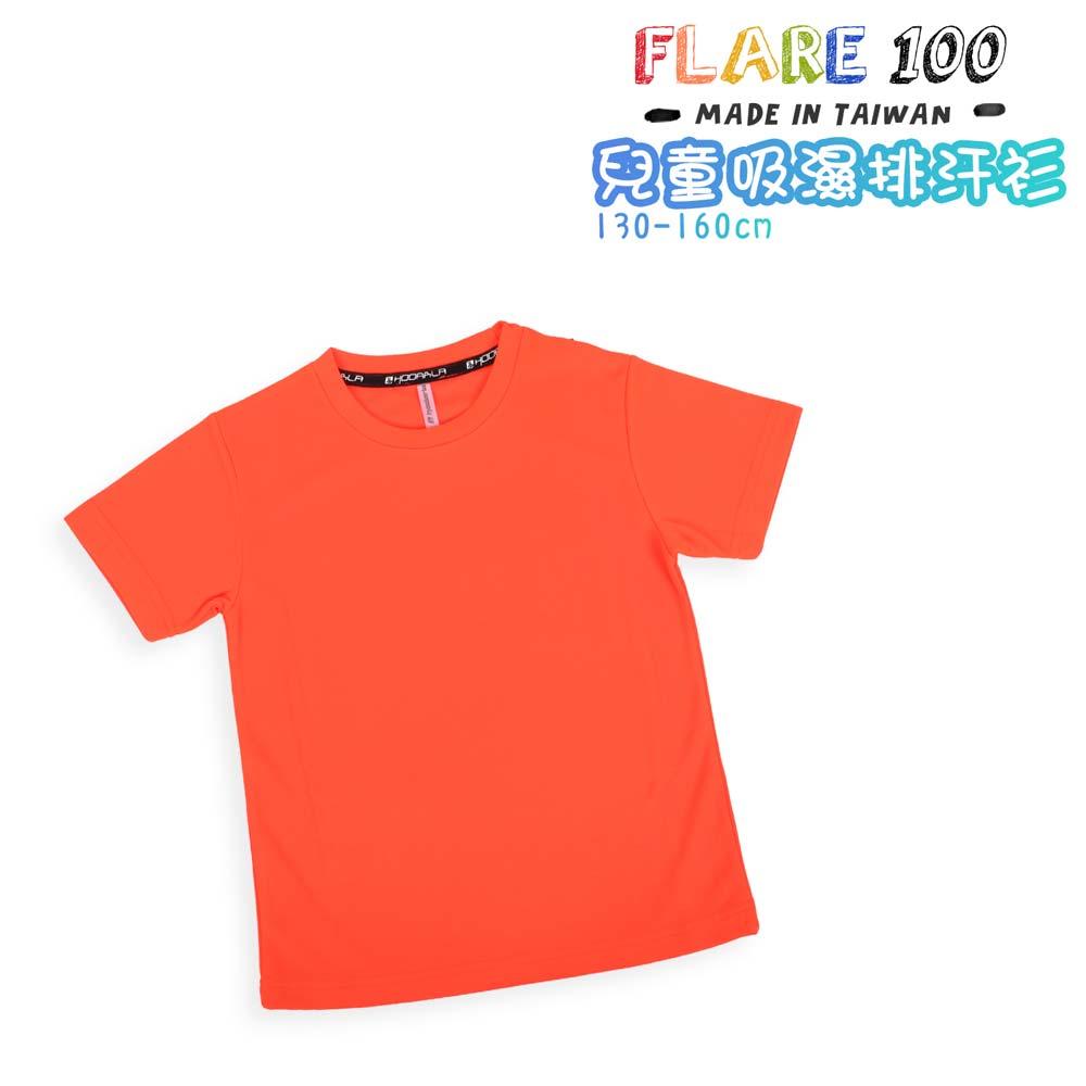 HODARLA FLARE 100 男女童装吸湿排汗衫-T恤 短T 透气 慢跑 路跑 萤光橘@3135906@