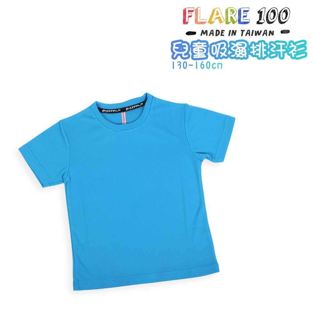 HODARLA FLARE 100 男女童裝吸濕排汗衫-T恤 短T 透氣 慢跑 路跑 亮藍@3135907@