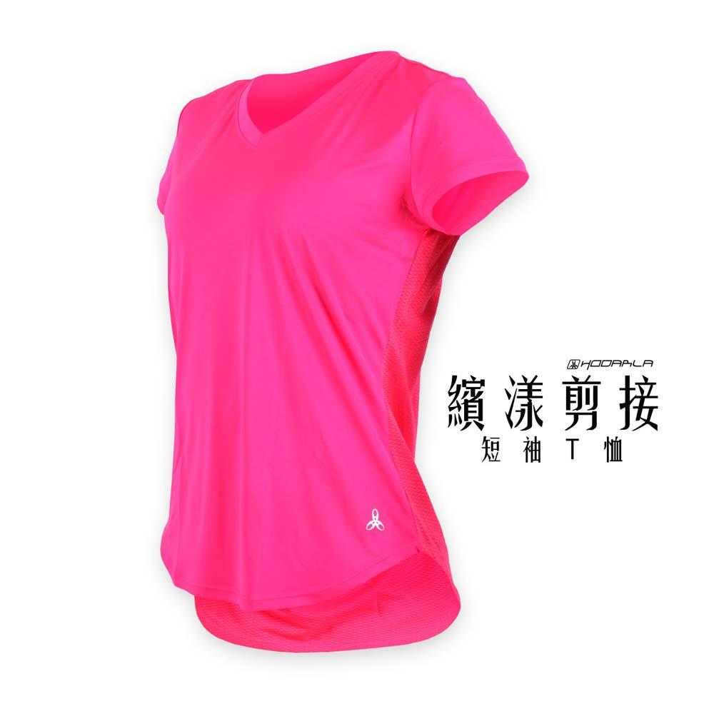 HODARLA 女繽漾剪接短袖T恤-短T 慢跑 路跑 有氧 健身 瑜珈 台灣製 透明粉紅@3136601@