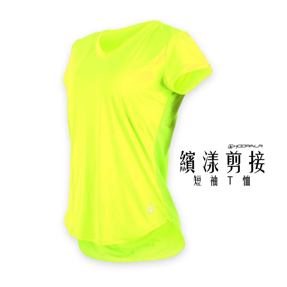 HODARLA 女繽漾剪接短袖T恤-短T 慢跑 路跑 有氧 健身 瑜珈 台灣製 螢光黃@3136602@
