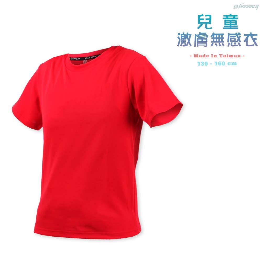 HODARLA 男女童裝-激膚無感衣-短T T恤 慢跑 台灣製 紅@3138701@