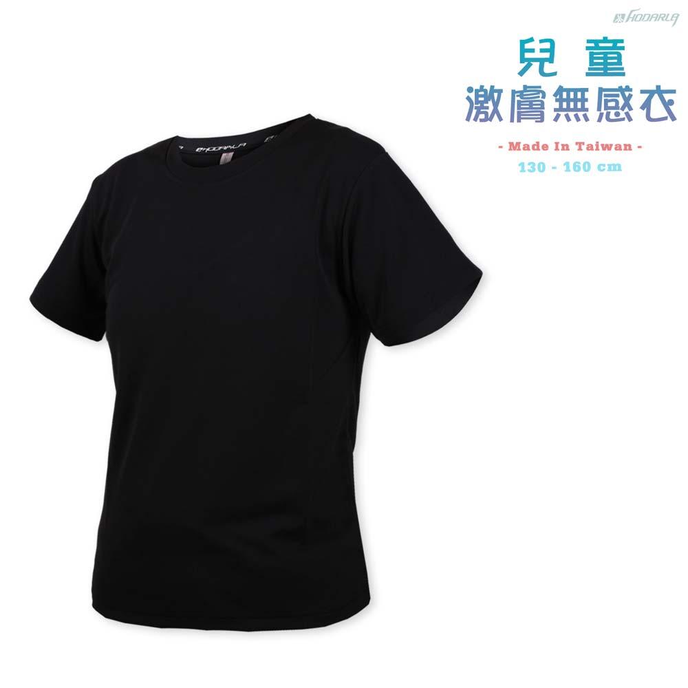 HODARLA 男女童裝-激膚無感衣-短T T恤 慢跑 台灣製 黑@3138702@