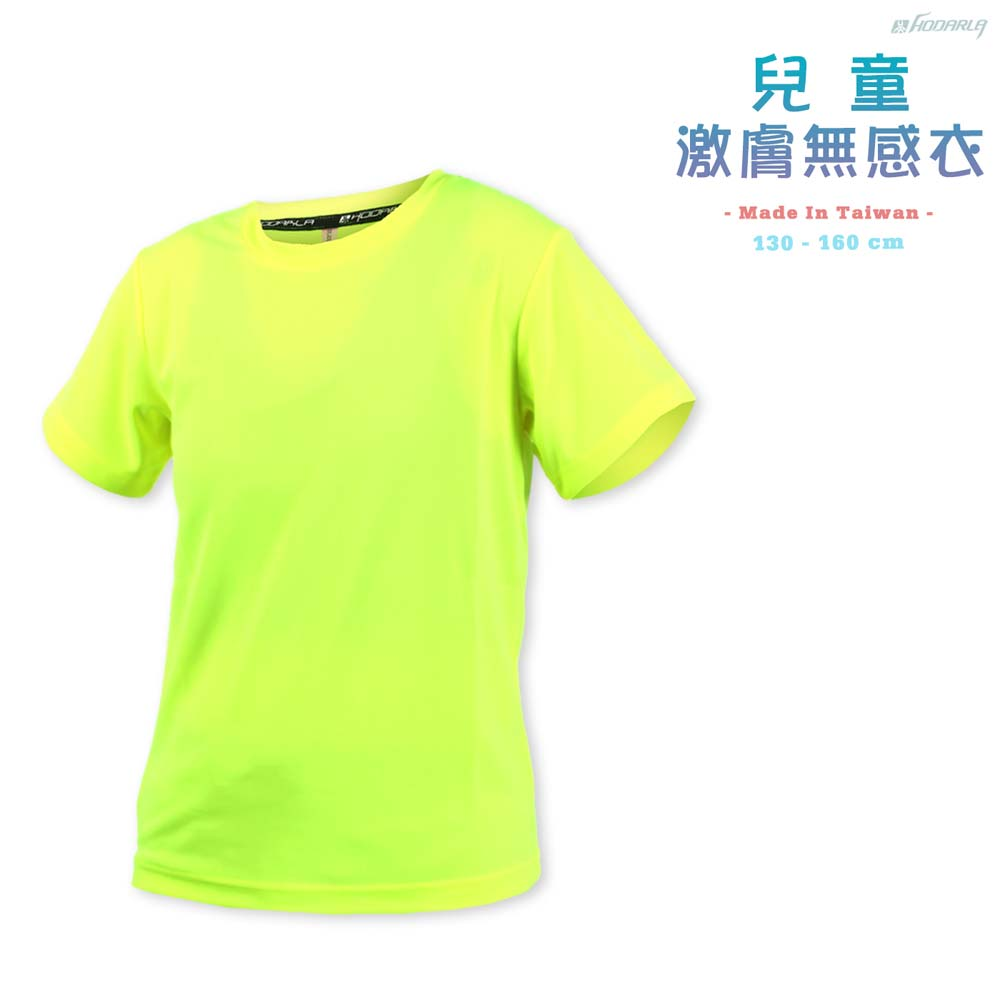 HODARLA 男女童裝-激膚無感衣-短T T恤 慢跑 台灣製 螢光黃@3138703@