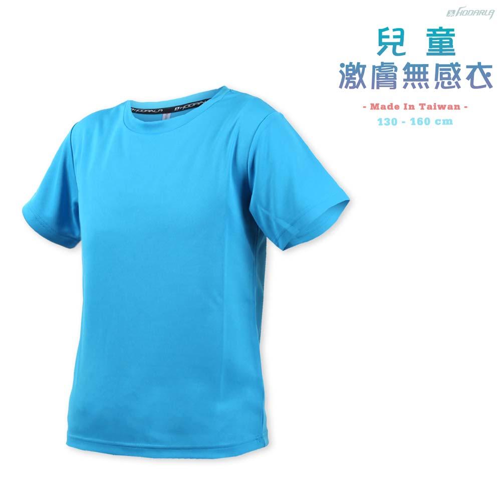HODARLA 男女童裝-激膚無感衣-短T T恤 慢跑 台灣製 寶藍@3138704@