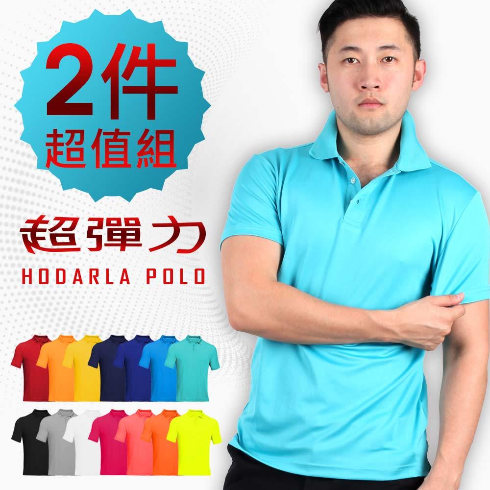 HODARLA 男女超彈力涼感抗UV吸濕排汗短袖POLO衫 兩件組合-台灣製 其他@03320781x2@