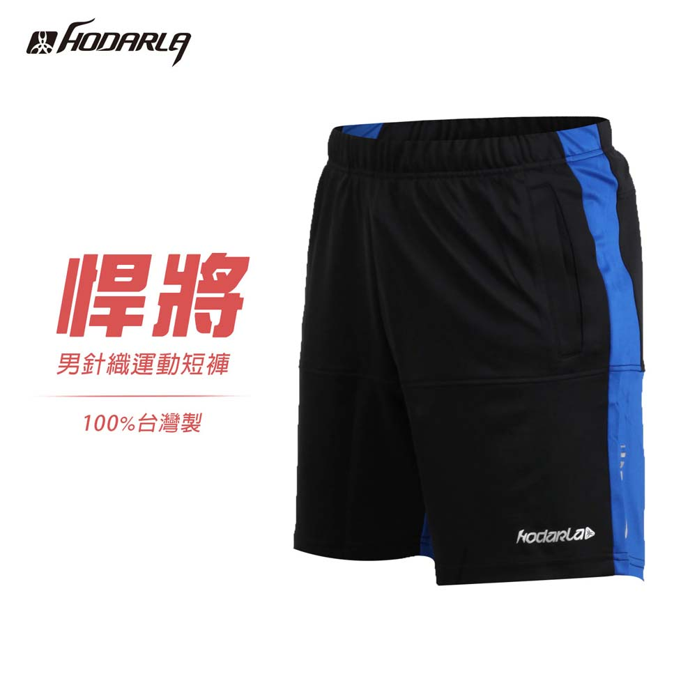 HODARLA 男悍將針織運動短褲-慢跑 路跑 台灣製 黑藍@3137903@