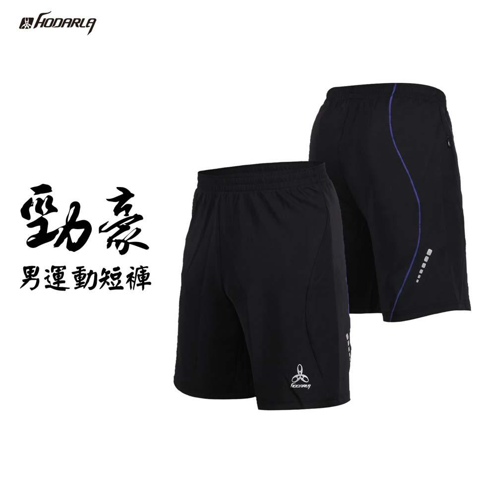 HODARLA 男-劲豪运动短裤-慢跑 路跑 五分裤 台湾制 黑宝蓝@3138901@