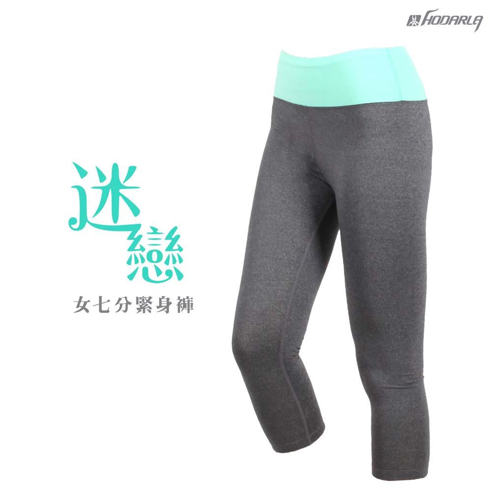 HODARLA 女迷戀七分緊身短褲-慢跑 路跑 束褲 顯瘦 台灣製 深灰水晶綠@3139703@
